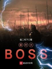 秦時大BOSS
