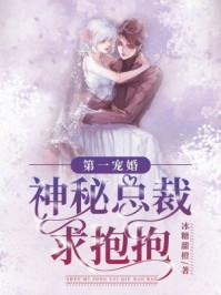 第一寵婚:神秘總裁求抱抱